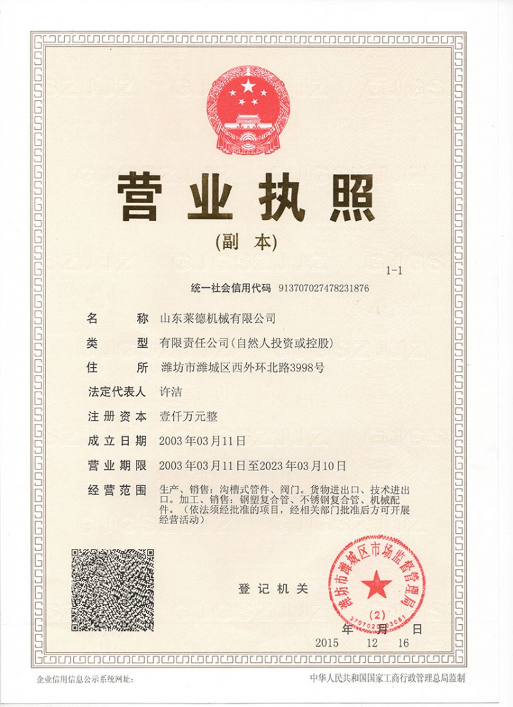 Business_licence